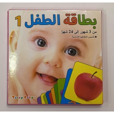 بطاقة الطفل 1