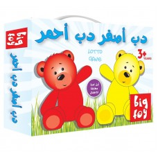 Puzzle: Yellow Bear Red Bear