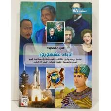 القراءة المفيدة - أدباء مشهرون المستوي 6A