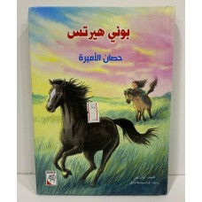 بوني هيرتس حصان الأميرة
