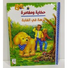 حكاية ومغامرات - نزهة في الغابة