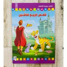 قصص تربوية للأطفال - شمس الربيع للناشئين (1)