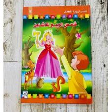 قصص نربوية للاطفال - شمس الربيع للناشئين (3)