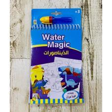 Water Magic \ الديناصورات
