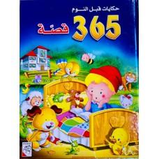 حكايات قبل النوم  ( 365 قصة )