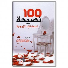 100 نصيحة لسعادتك الزوجية