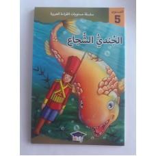 الجندي الشجاع - سلسلة مستويات القراءة العربية المستوى 5