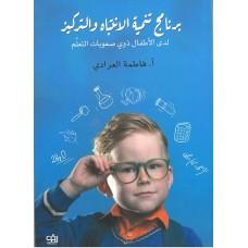 برنامج تنمية الانتباة والتركيز..لدي الأطفال ذوي صعوبات التعلم