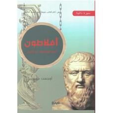أفلاطون (أشهر القادة عبر التاريخ)