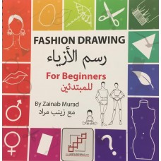 Fashion Drawing For Beginners