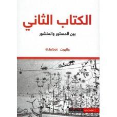 الكتاب الثاني .. بين المستور والمنشور