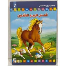 قصص نربوية للاطفال - شمس الربيع للناشئين (2)