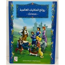 روائع الحكايات العالمية ( Grimm )