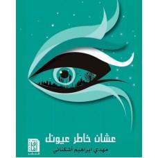 عشان خاطر عيونك