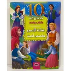 10قصص في كتاب واحد - عقلة الإصبع و قصص أخرى
