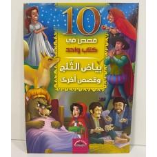 10قصص في كتاب واحد - بياض الثلج و قصص أخرى