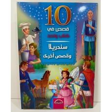 10قصص في كتاب واحد - سندريلا وقصص أخرى