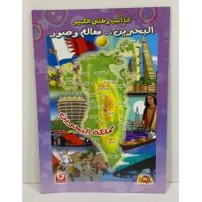 أنا أحب وطني الكبير البحرين .. معالم وصور