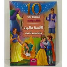 10قصص في كتاب واحد - الآنسة مالين و قصص أخرى