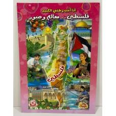 أنا أحب وطني الكبير فلسطين .. معالم وصور