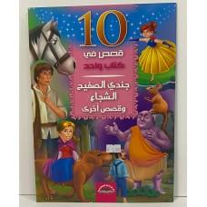 10قصص في كتاب واحد - جندي الصفيح الشجاع و قصص أخرى