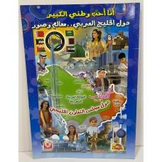 أنا أحب وطني الكبير دول الخليج العربي .. معالم وصور