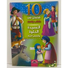10قصص في كتاب واحد - العصيدة الحلوة و قصص أخرى