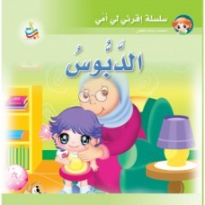 Series: Read Me Mom (Pin)