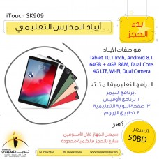 iTouch SK909