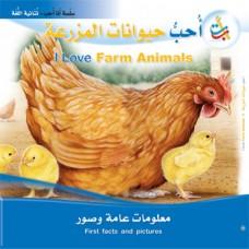 i love farm animals