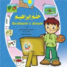 ibraheems dream