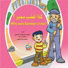 why was sameer cross