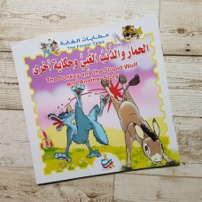 The Donkey and the stupid Wolf And Another Story