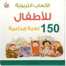 150 لعبة ابداعية ( الألعاب التربوية للأطفال )