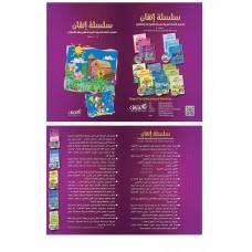 سلسلة إتقان لتعليم اللغة العربية لغير الناطقن بها (للأطفال) KG 1
