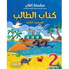 سلسلة إتقان لتعليم اللغة العربية لغير الناطقن بها (للأطفال) المستوى الثاني - كتاب الطالب