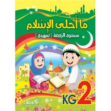 ما أحلى الإسلام - مستوى الروضة (تمهيدي) KG 2