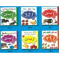 سلسلة مصورة لتعليم الأطفال