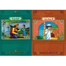 السلسلة الإسلامية للعلماء الصغار