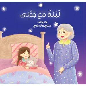 ليلة مع جدتي
