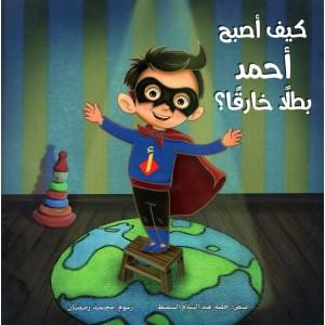 كيف أصبح أحمد بطلاً خارقاً؟