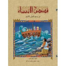 قصص الأنبياء من وحي القرآن الكريم