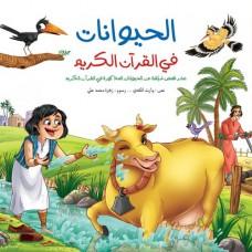 الحيوانات في القرأن الكريم