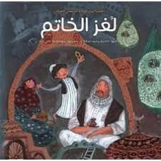 سلسلة قصة من التراث الشعبي العراقي