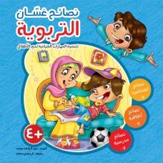 نصائح غسان التربوية لتنمية المهارات الحياتية لدي الأطفال