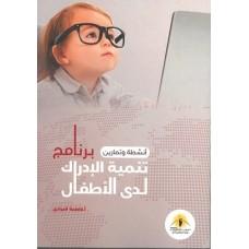 برنامج تنمية الإدراك لدى الأطفال