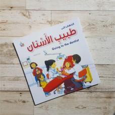 Go to the dentist Arabic / English
