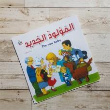 the New Baby Arabic / English