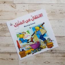 Moving house Arabic / English