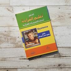 أسس تعليم القراءة لذوي الصعوبات القرائية